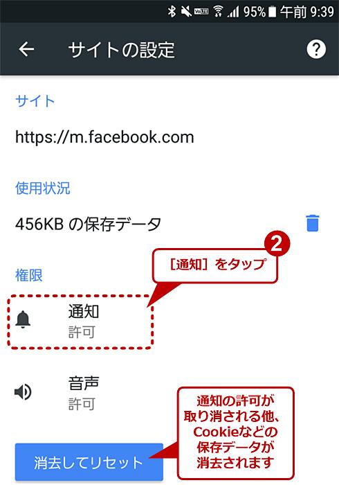 いったん許可したサイトからの通知をブロックする(2/3)