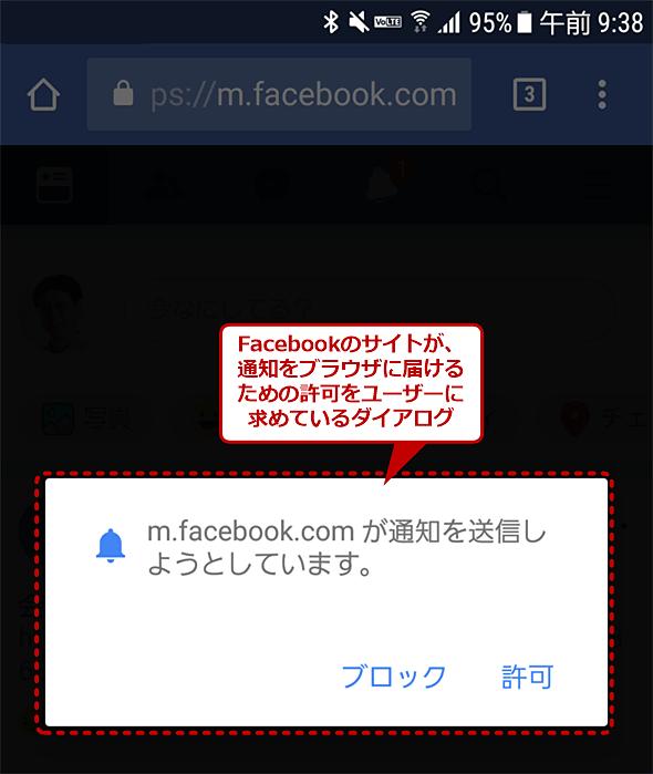 Android OS版Chromeに表示された通知許可のダイアログの例(Facebook)
