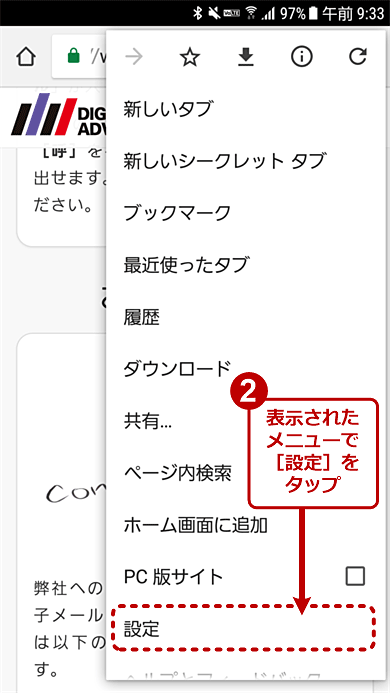 Android OS版Chromeで通知の設定画面を開く(2/4)