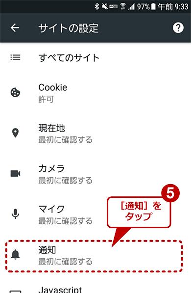 Android OS版Chromeで通知の設定画面を開く(4/4)
