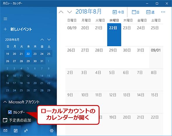 カレンダーを有効にする(2)