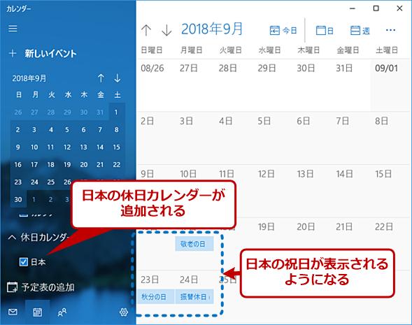 日本の祝日を表示する(3)