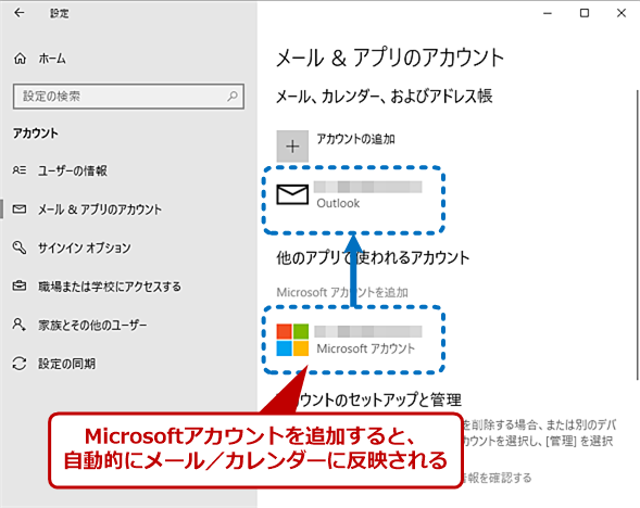 Microsoftアカウントのカレンダーを追加する