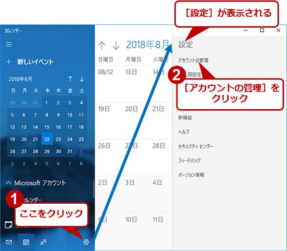 Googleカレンダーを追加する(2)