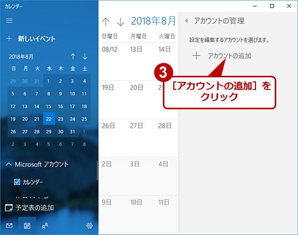 Googleカレンダーを追加する(3)