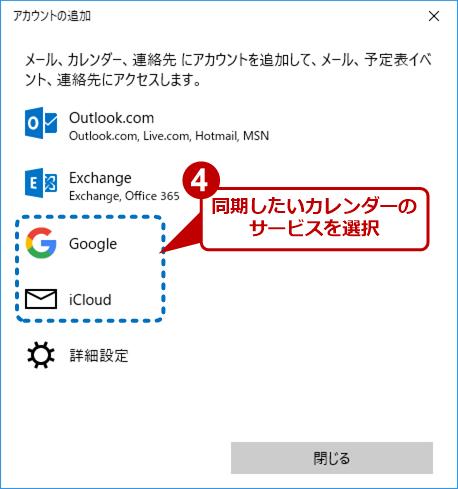 Googleカレンダーを追加する(4)