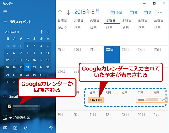 Googleカレンダーを追加する(5)