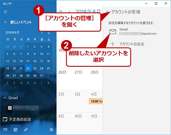 カレンダーに追加したアカウントを削除する(1)