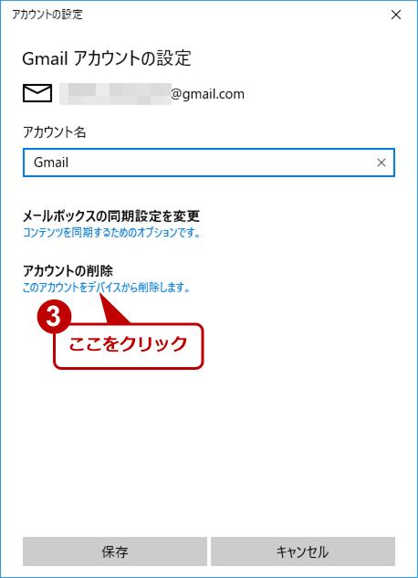 カレンダーに追加したアカウントを削除する(2)