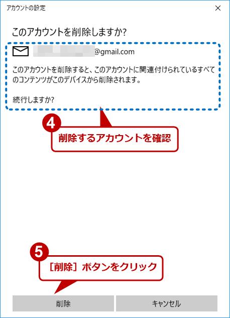 カレンダーに追加したアカウントを削除する(3)