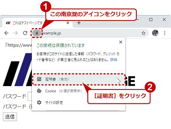 Windows OS版ChromeでHTTPSサイトのSSLサーバ証明書を確認する(1/2)