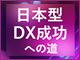 日本企業特有の制約がある中で、いかにデジタルトランスフォーメーションに対応するか