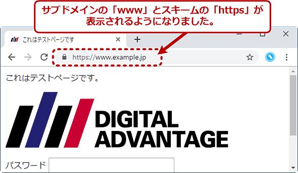 アドレスバーにサブドメイン名「www」が表示されるようになりました