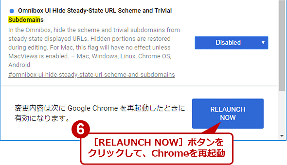 URLに含まれる「www」などのサブドメイン名を表示させるための設定(2/2)