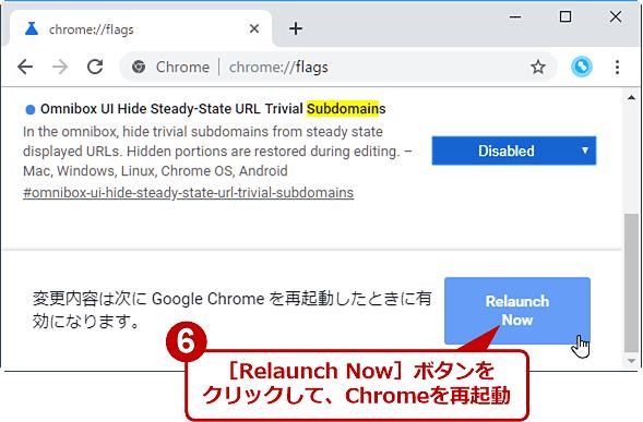 アドレスバーでURLに含まれる「www」サブドメインを表示させる(2/2)