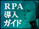 RPAの運用管理とセキュリティ、その留意点と対策