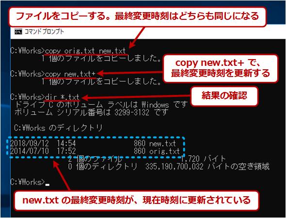 コマンドプロンプト上のcopyコマンドでファイルの変更時刻を更新する