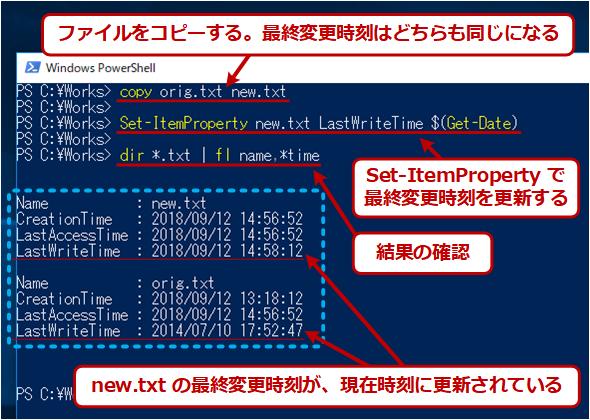 PowerShellのSet-ItemPropertyでファイルの変更時刻を更新する