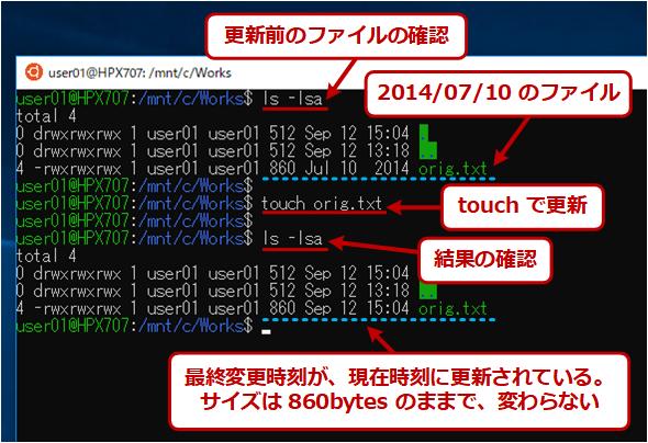 touchコマンドでファイルの変更時刻を更新する