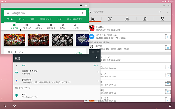 Android-x86の画面