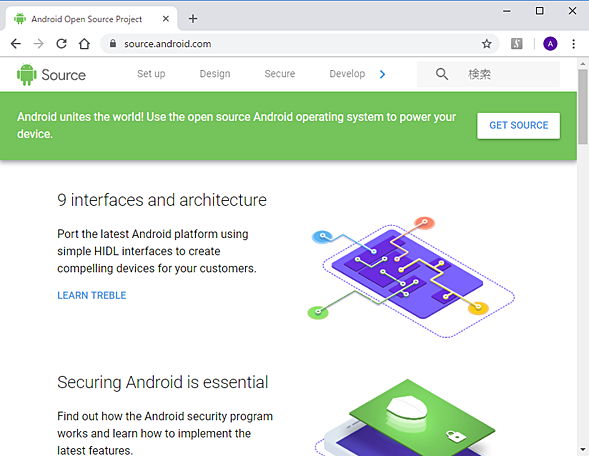 Android Open Source ProjectのWebページ