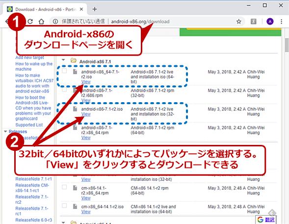 Android-x86のダウンロードページ
