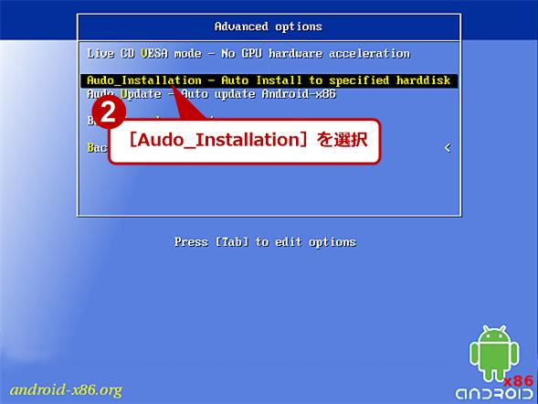 Android-x86をインストールする(2)