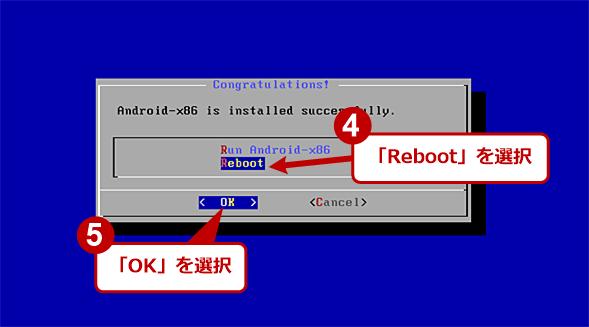 Android-x86をインストールする(4)