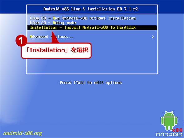パーティションなどを設定してAndroid-x86をインストールする(1)