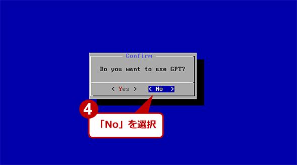 パーティションなどを設定してAndroid-x86をインストールする(3)