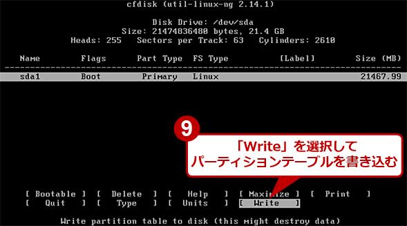 パーティションなどを設定してAndroid-x86をインストールする(8)