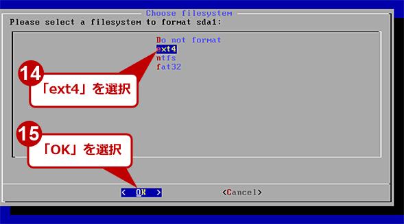 パーティションなどを設定してAndroid-x86をインストールする(12)