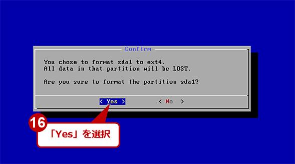 パーティションなどを設定してAndroid-x86をインストールする(13)
