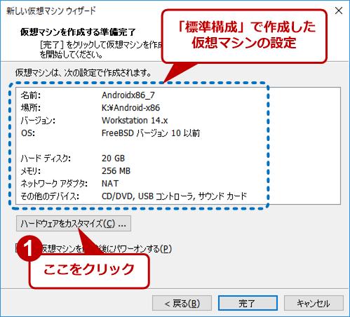 VMware Workstation Proでの仮想マシン設定(1)