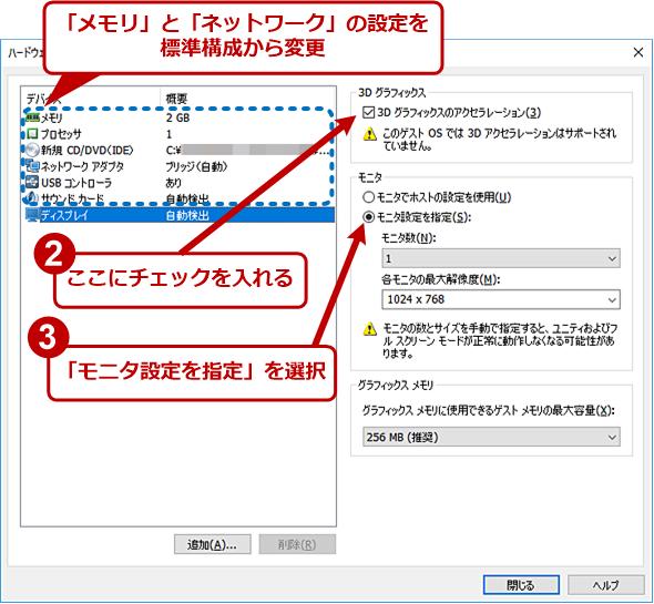 VMware Workstation Proでの仮想マシン設定(2)