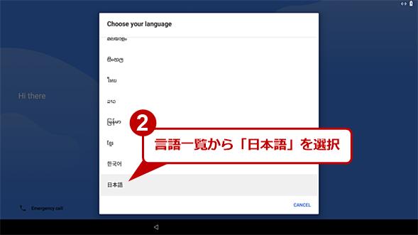 Android-x86の初期設定ウィザード(2)