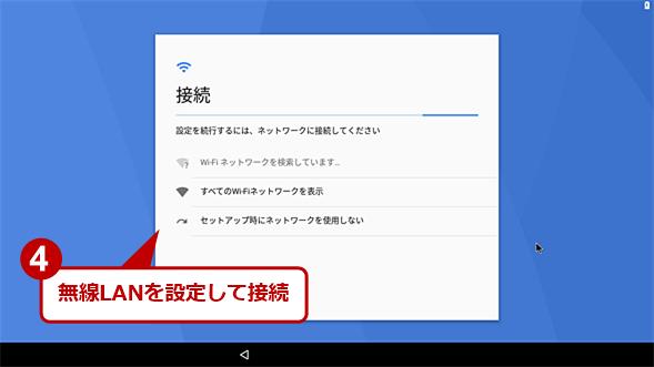 Android-x86の初期設定ウィザード(4)