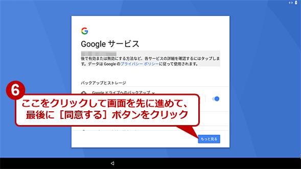 Android-x86の初期設定ウィザード(6)