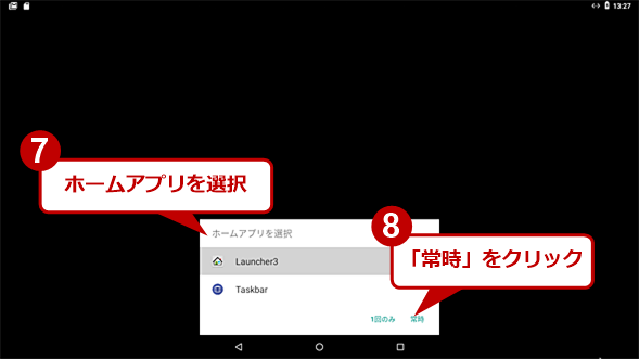 Android-x86の初期設定