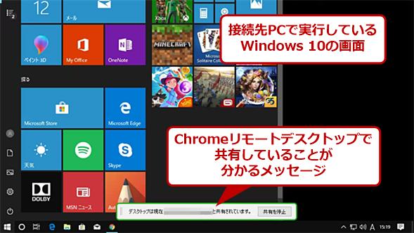 「Chromeリモートデスクトップ」を使う(3)
