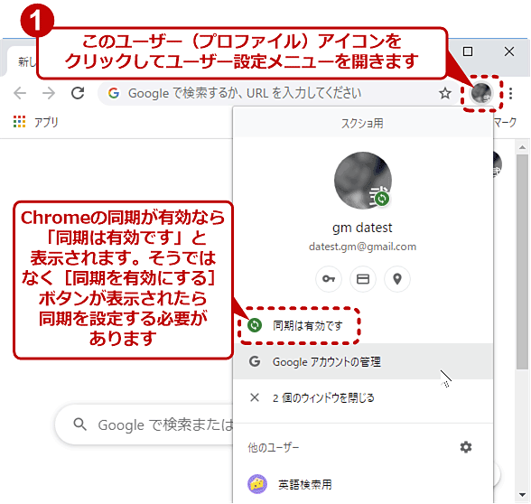 Chromeで同期が有効になっているかどうか確認する