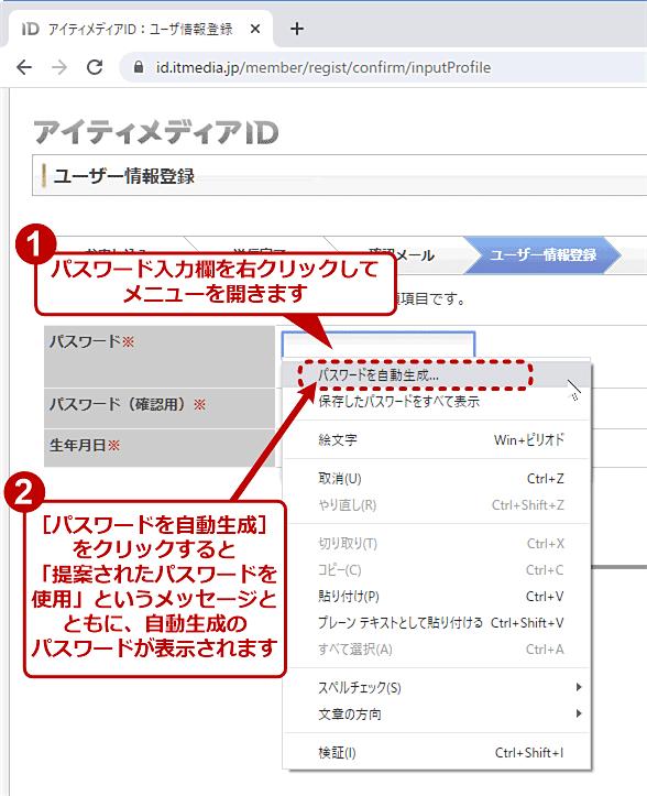 自動生成パスワードが表示されない場合はパスワード欄を右クリック