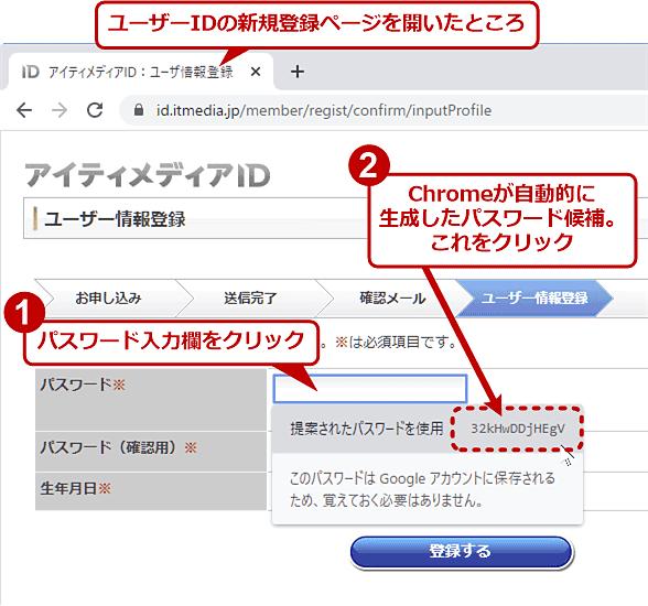 Chromeで、Webページのアカウント登録時にパスワードを自動生成する(1/3)