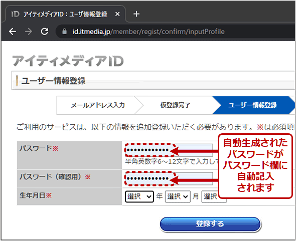 Chromeで、Webページのアカウント登録時にパスワードを自動生成する(2/3)