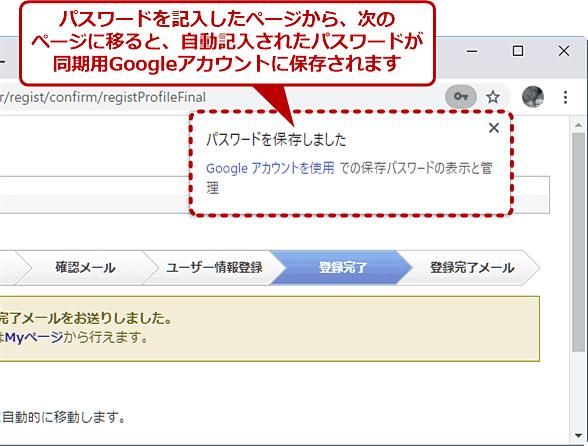 Chromeで、Webページのアカウント登録時にパスワードを自動生成する(3/3)