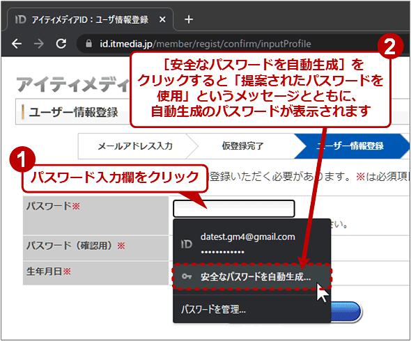 複数のアカウントを登録する場合は[安全なパスワードを自動生成]をクリック