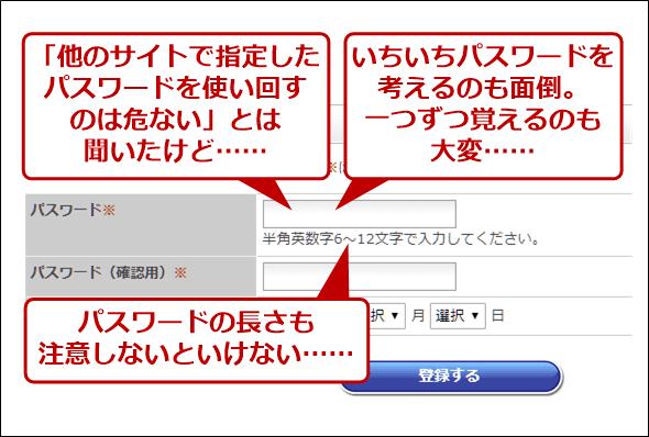 ユーザー登録時にパスワードをいちいち考えるのは面倒ですよね