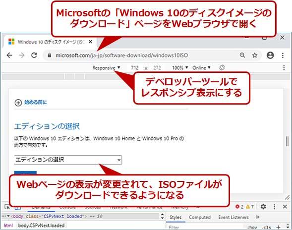 Windows 10のディスクイメージ(ISOファイル)をMicrosoftのWebサイト