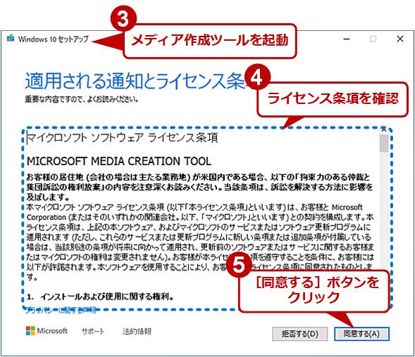 「メディア作成ツール」の画面(1)