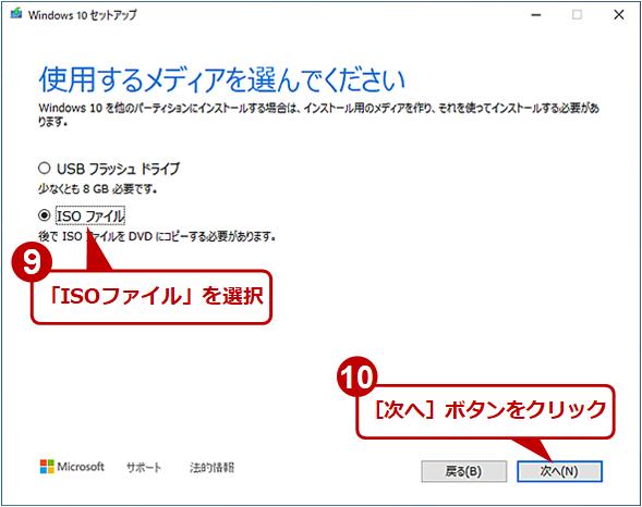 「メディア作成ツール」の画面(4)